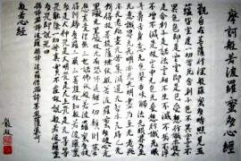 Hannya Shingyo, el Sutro del corazón.