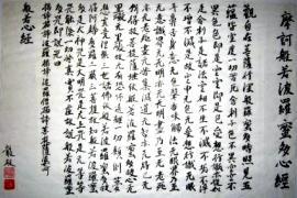 Hannya Shyngyo, le Sutra du Coeur, en Kanbun
