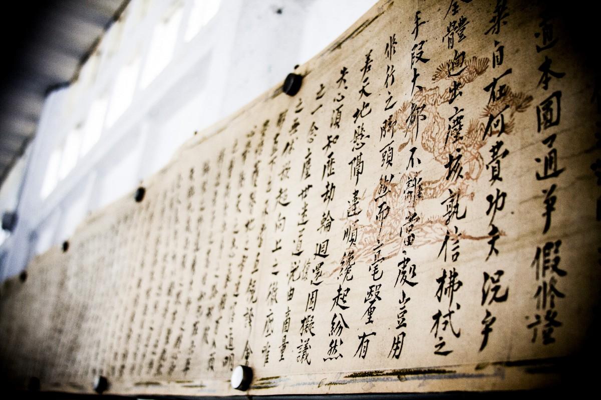 Hannya Shingyo, le Sutra du Coeur