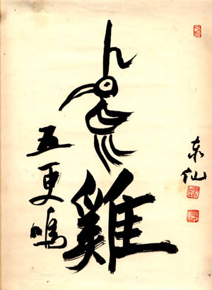 The bird,  Master Taisen Deshimaru 's calligraphy