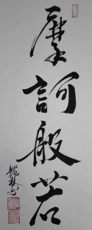 Calligraphie réalisée par Maître Ryurin