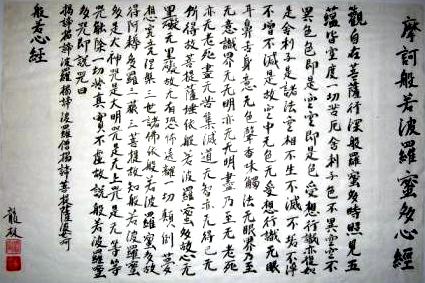 texte de l'hannya shingyo en kanbun