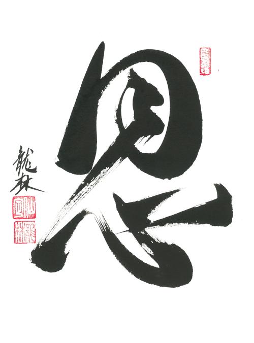 Respiration. Une calligraphie de Maitre Ryurin